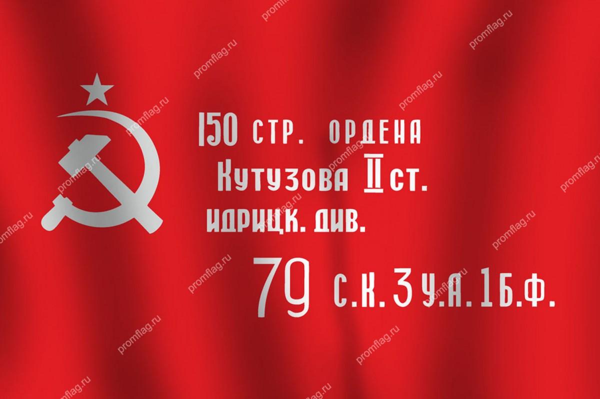 Флаг Победы №2