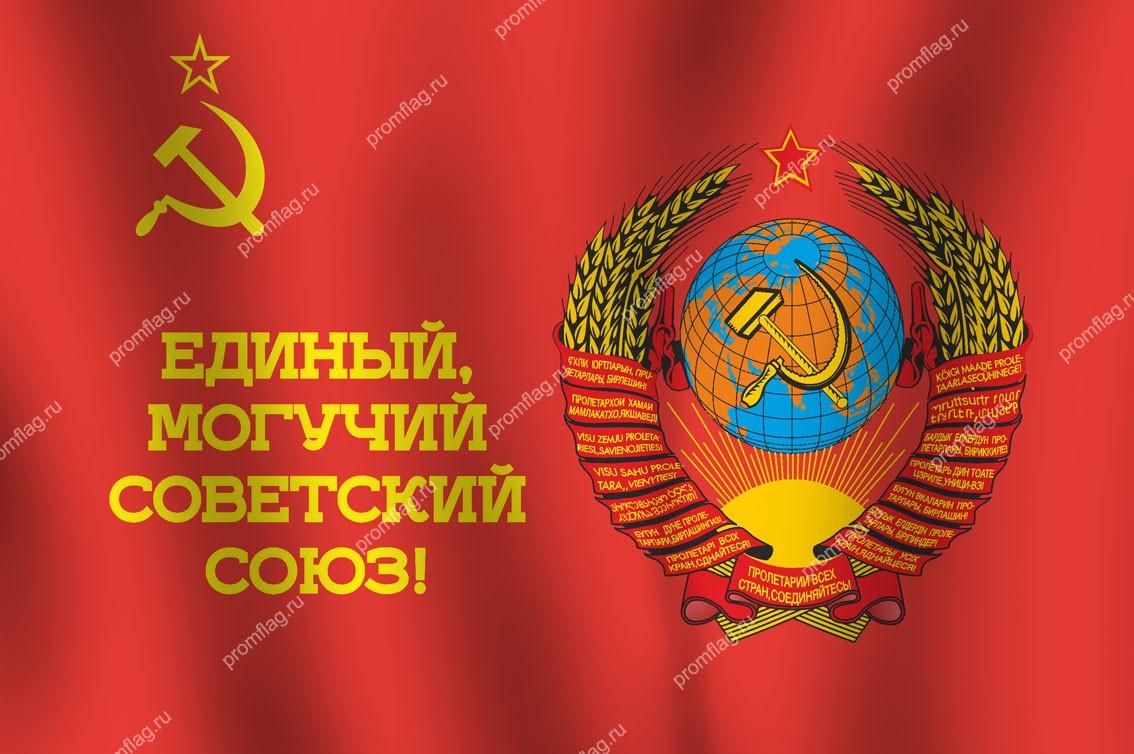 Флаг СССР с надписью