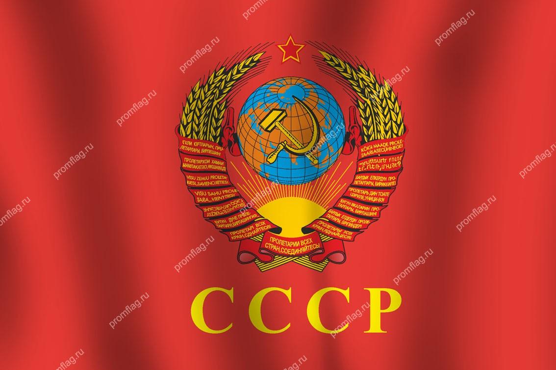 Флаг СССР с гербом и надписью