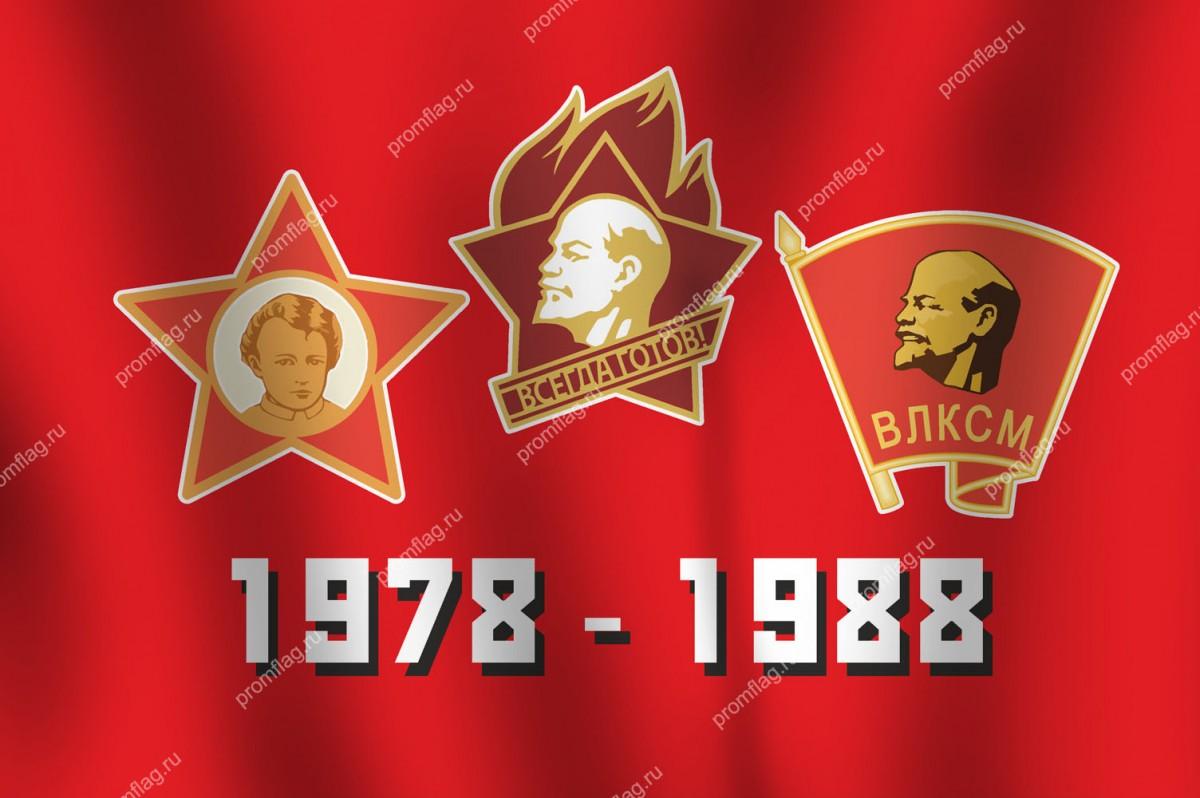 Флаг  комсомола (ВЛКСМ)