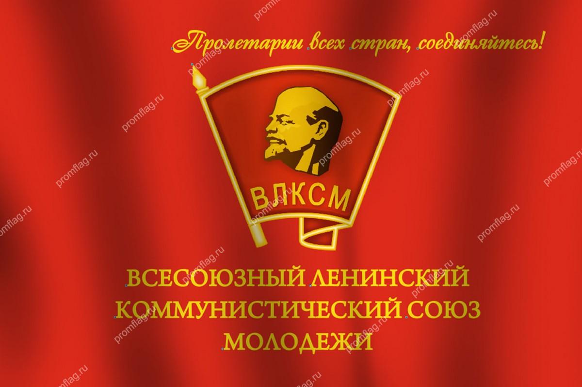 Флаг с советской символикой школьных молодежно-патриотических организаций