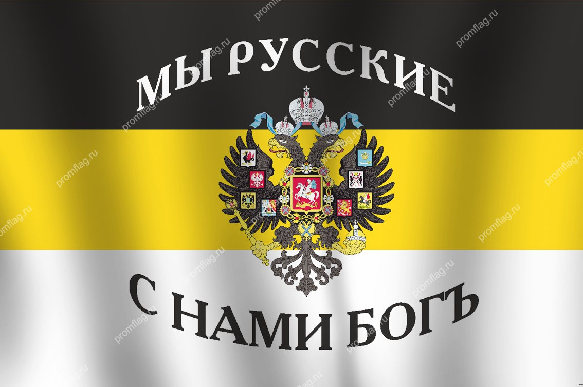 """Флаг Российской империи с надписью """"Мы русские. С нами Богъ"""" (имперский)"""