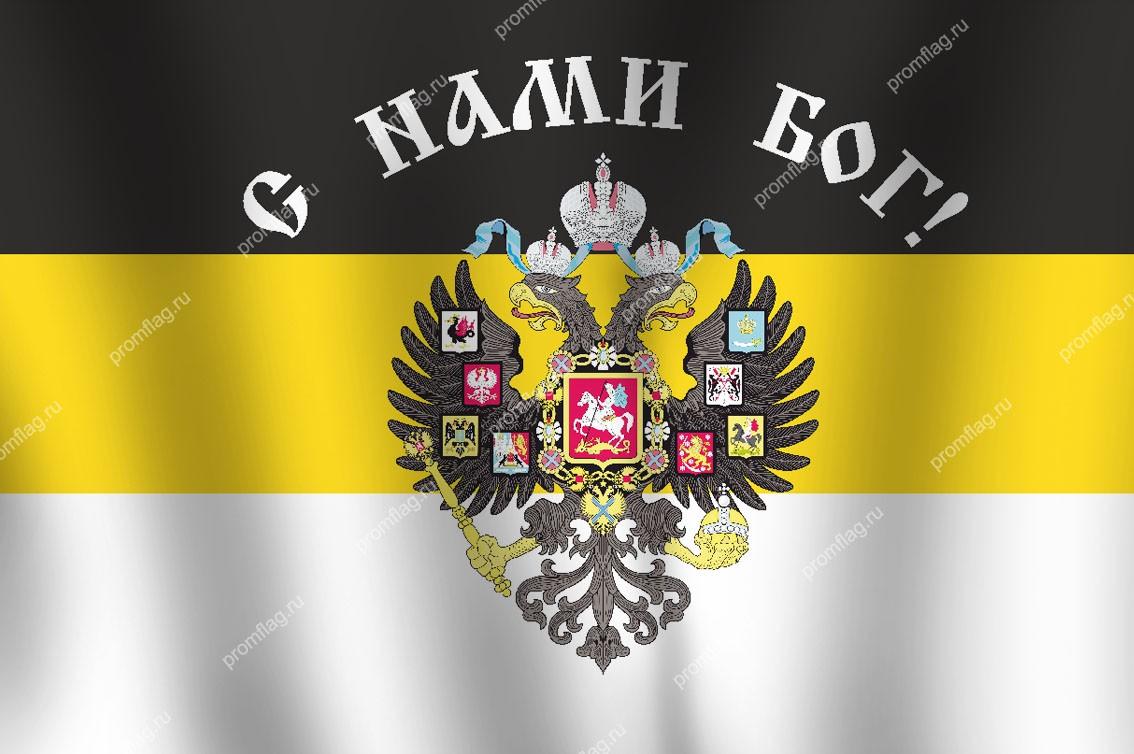 """Флаг Российской империи с надписью """"С нами Бог"""" (имперский)"""
