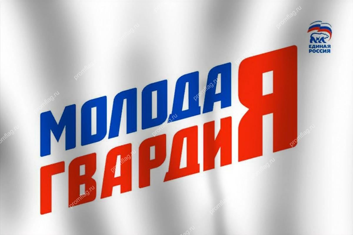 """Флаг молодежного движения """"Молодая гвардия"""""""