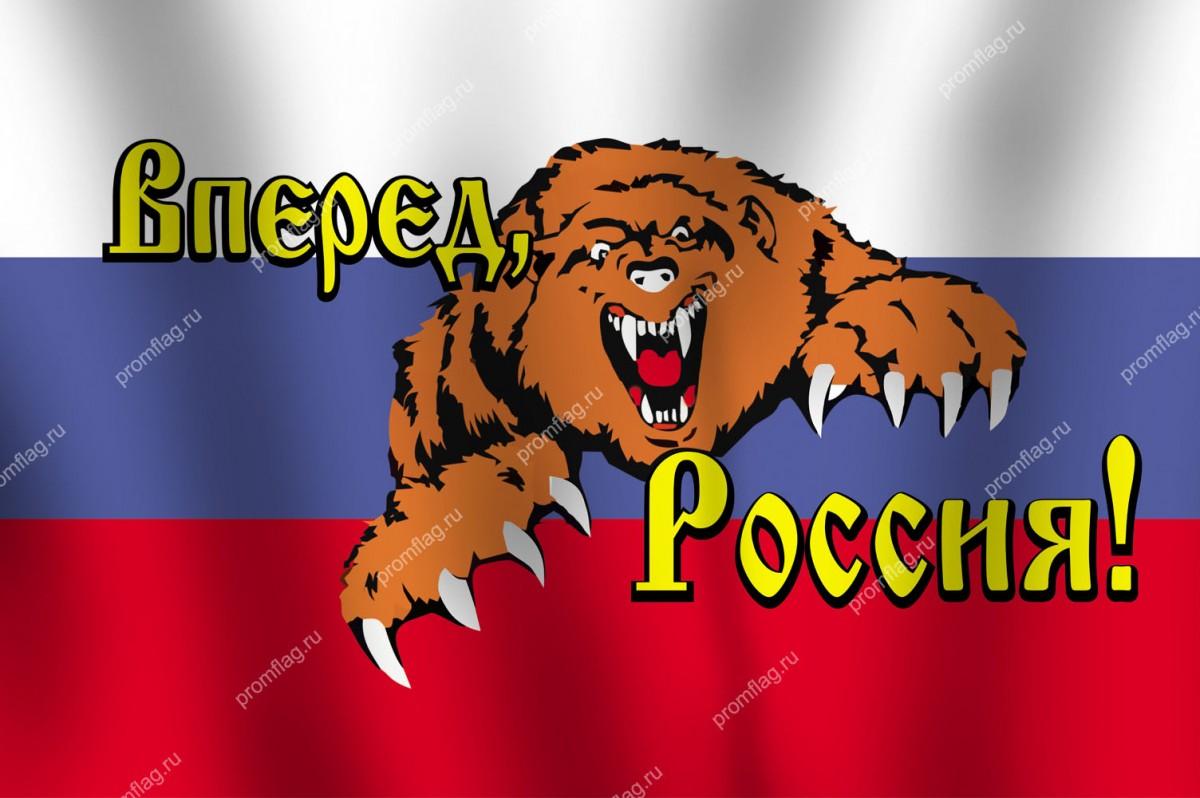 """Флаг  России с медведем и надписью """"Россия вперед!"""""""