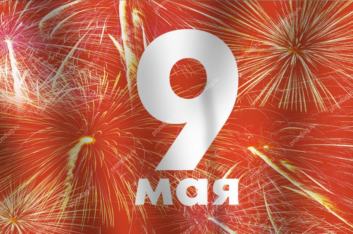 Флаг 9 Мая №3
