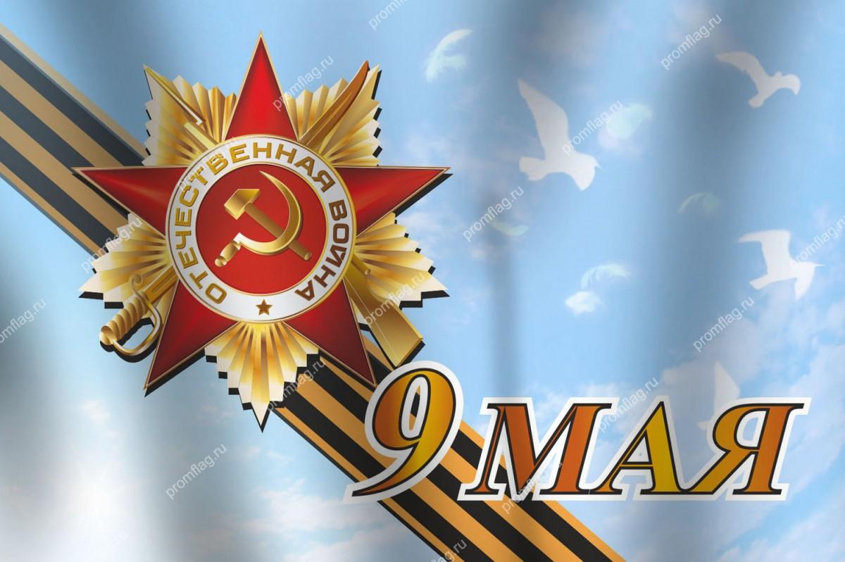 Флаг 9 Мая №4