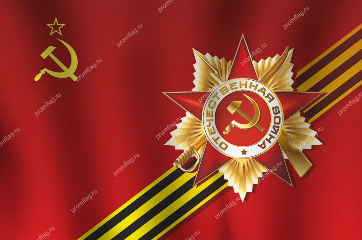 Флаг 9 Мая №5