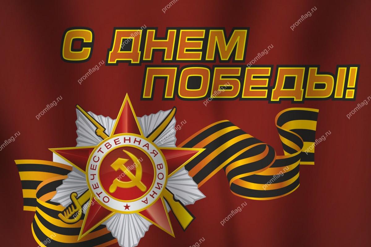 Флаг 9 Мая №7