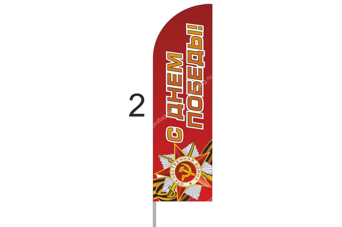 Флаг 9 Мая №2, с флагштоком 3,5 м без основания
