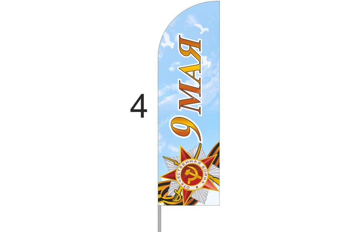 Флаг 9 Мая №4, с флагштоком 2,5 м без основания